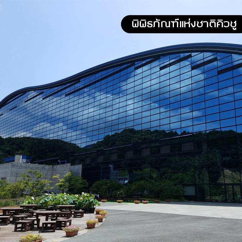 พิพิธภัณฑ์แห่งชาติคิวชู