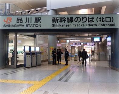 สถานีรถไฟชินากาว่า