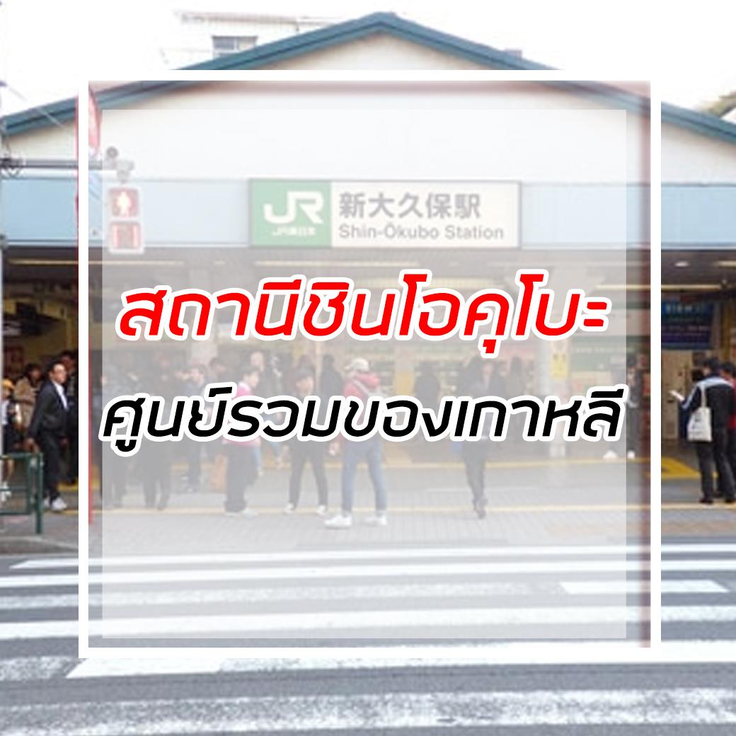 สถานีชินโอคุโบะ