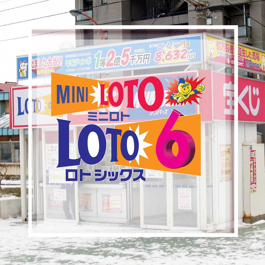 ล็อตเตอรี่ญี่ปุ่น