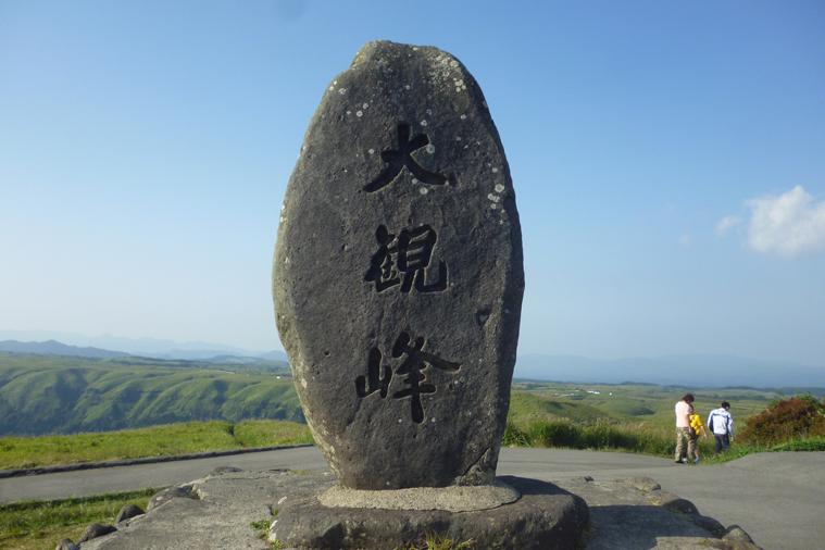 หินบนยอดเขาไดคันโบ