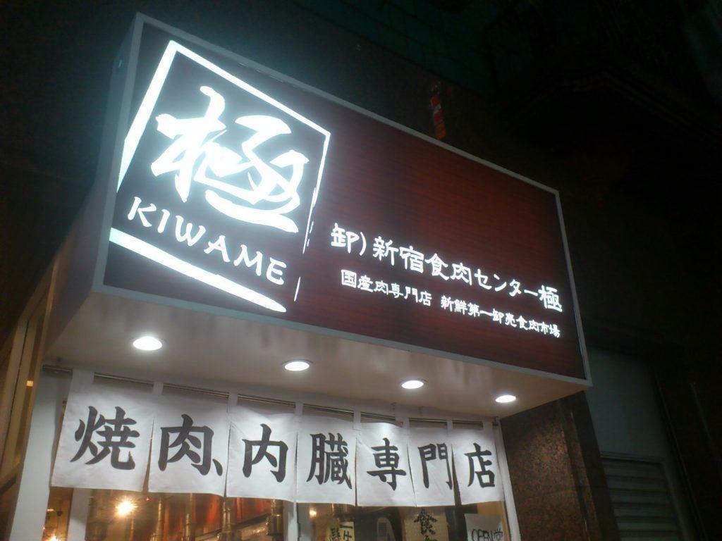kiwame-1