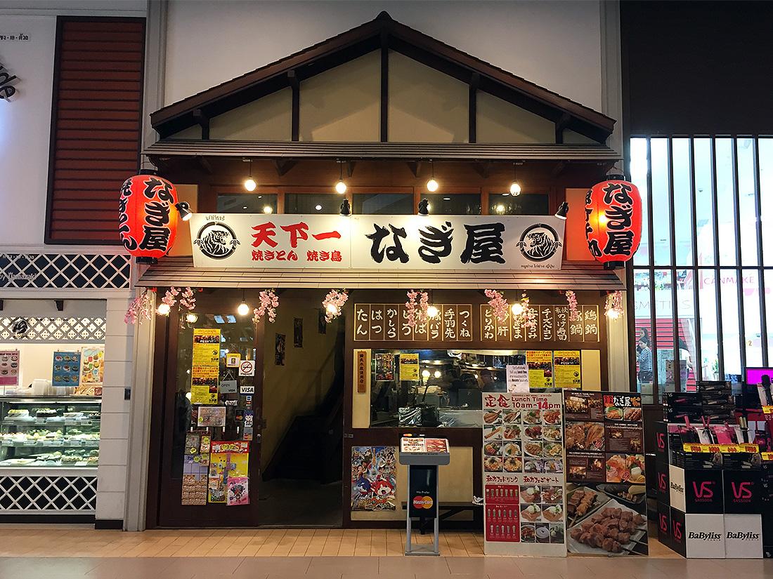 nagiya-gateway-ekamai-1