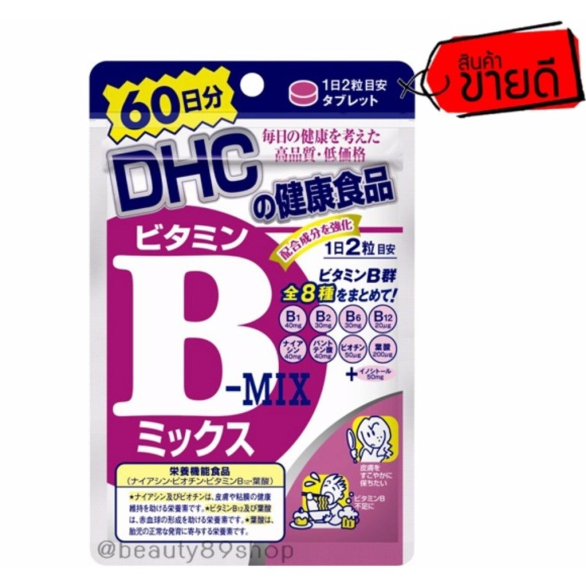 dhc-vitamin-b-mix-8-60-120-1-1507018032-68306394-89a0bfce928696559325916ad2ea5cb1-zoom
