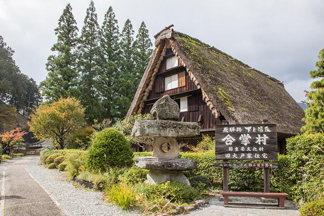 Gassho Mura (Gero Onsen)