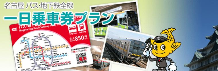nagaoya-pass