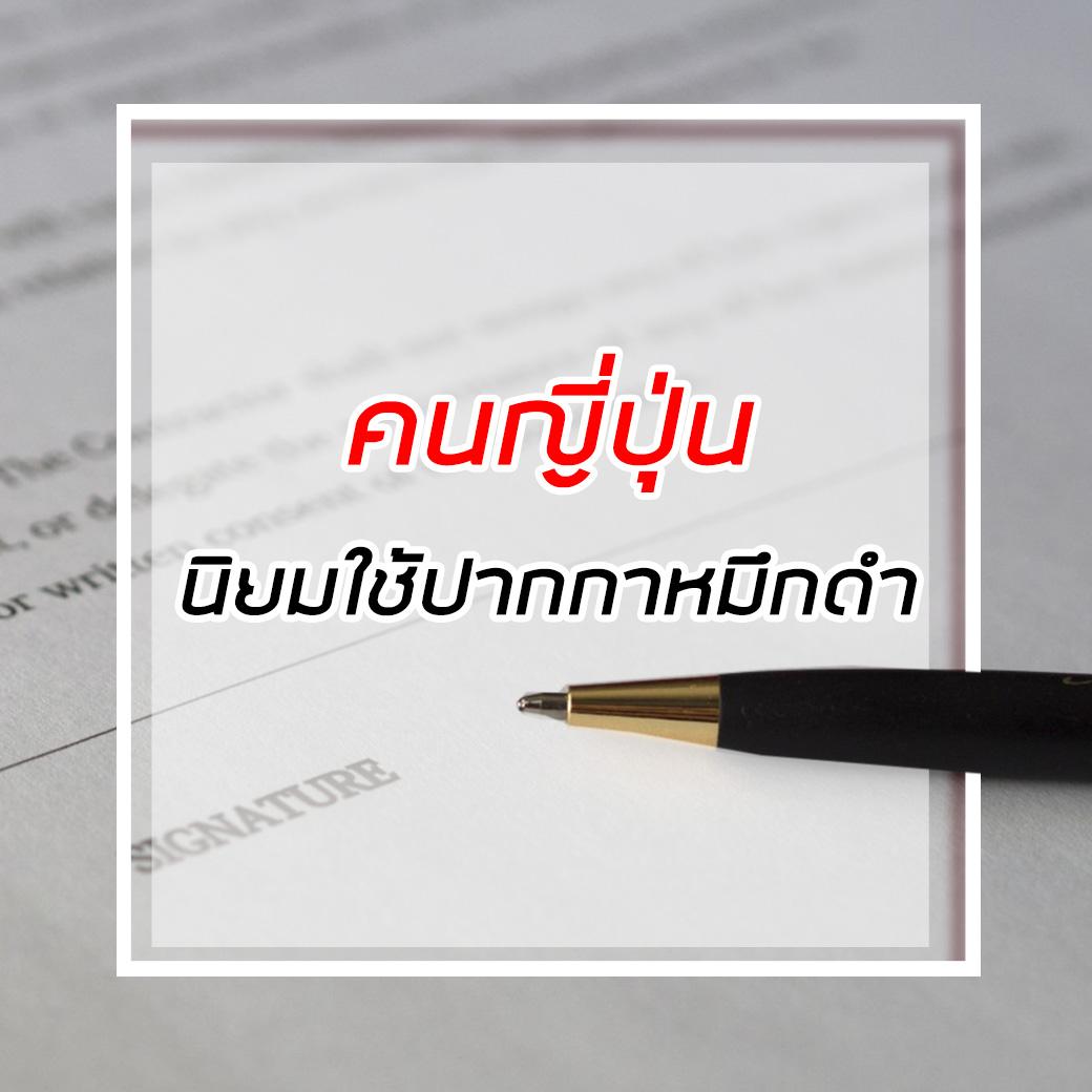 ปากกาหมึกดำ