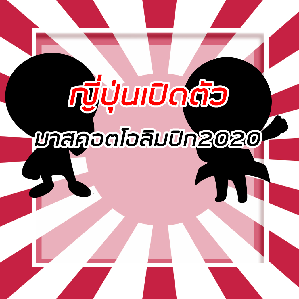 มาสคอตโอลิมปิก2020