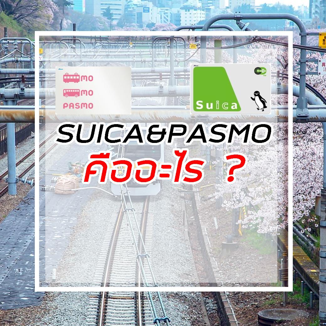 บัตรsuica