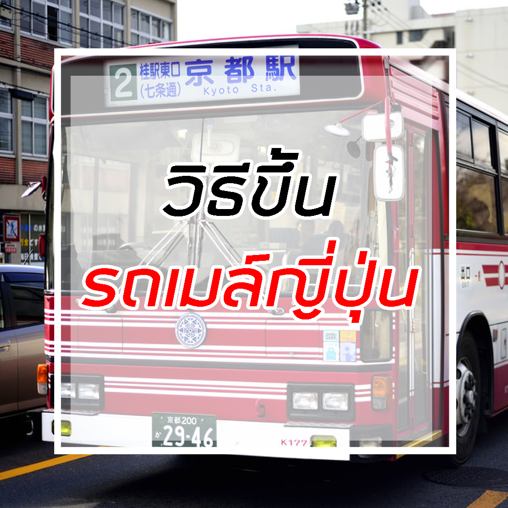 วิธีขึ้นรถเมล์ญี่ปุ่น