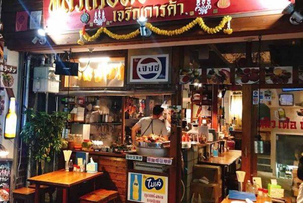 ร้านอาหารไทยหลิวเต้อหัว