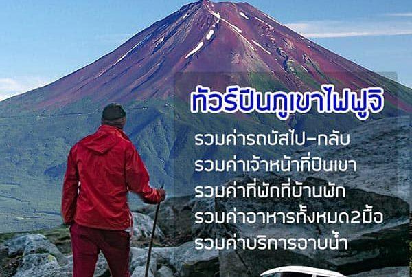 ทัวร์ปีนภูเขาไฟฟูจิ